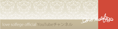 love solfege official YouTubeチャンネル